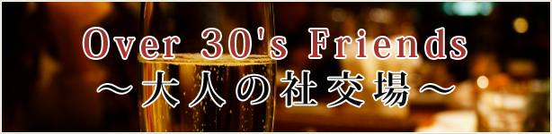 Over 30's Friends~大人の社交場~